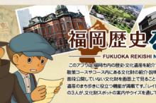 201404_fukuokaapp_fukuokarekishi