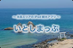 201404_fukuokaapp_itoshima